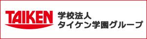 学校法人 タイケン学園グループ