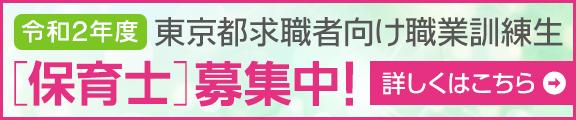 令和2年度 東京都求職者向け職業訓練生【保育士】募集のお知らせ
