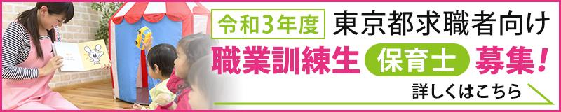 職業訓練生【保育士】募集のお知らせ