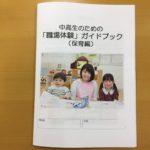 中高生のための「職場体験」ガイドブック(保育編)ができました!